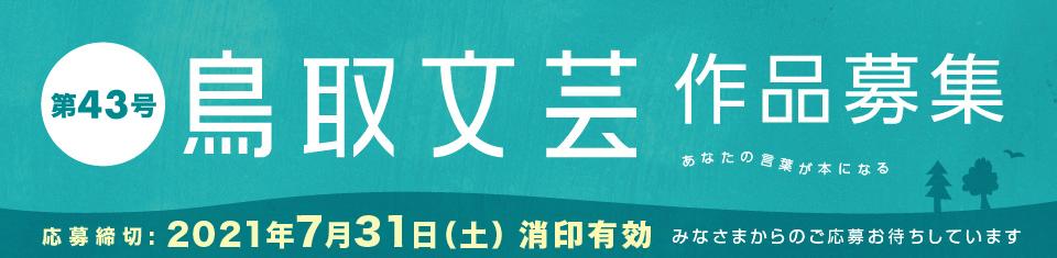 鳥取文芸 作品募集