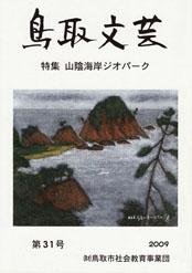 鳥取文芸 第31号