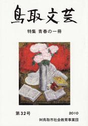 鳥取文芸 第32号
