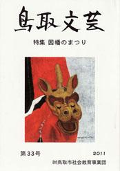 鳥取文芸 第33号