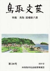 鳥取文芸 第34号