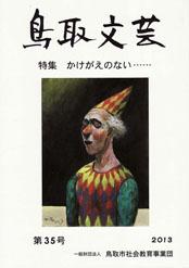 鳥取文芸 第35号