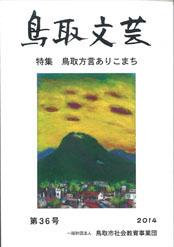 鳥取文芸 第36号
