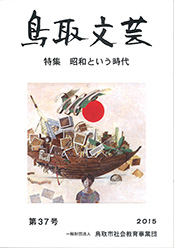 鳥取文芸 第37号