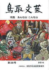 鳥取文芸 第38号