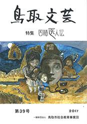 鳥取文芸 第39号