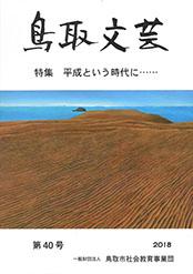 鳥取文芸 第40号