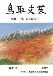 鳥取文芸 第41号
