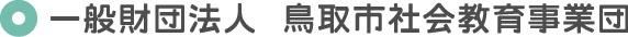 財団法人 鳥取市社会教育事業団